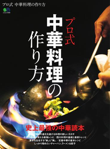 プロ式 中華料理の作り方 (2018/03/07) / エイ出版社