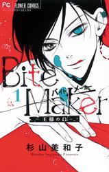 Bite Maker~王様のΩ~【マイクロ】(1) / 杉山美和子