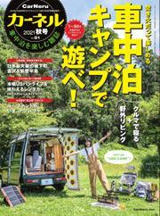 CarNeru(カーネル) (Vol.51) / 八重洲出版