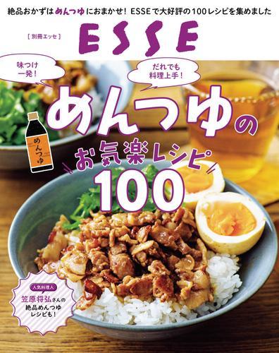 めんつゆのお気楽レシピ100 / ESSE編集部