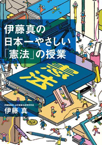伊藤真の日本一やさしい「憲法」の授業 / 伊藤真