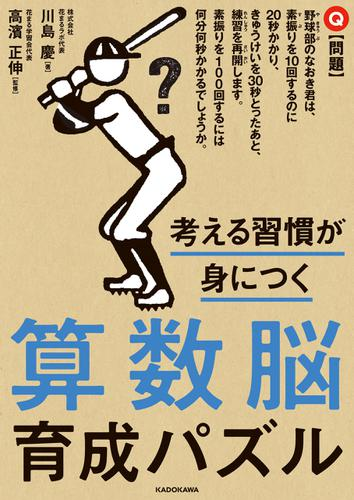 考える習慣が身につく 算数脳育成パズル / 川島慶