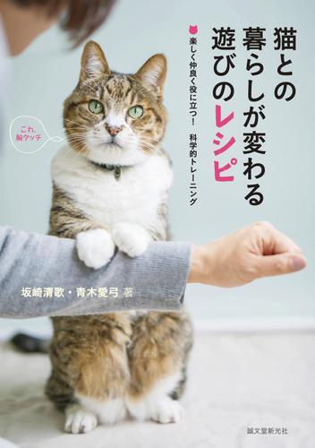 猫との暮らしが変わる遊びのレシピ / 坂崎清歌