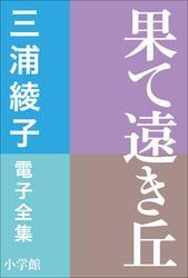三浦綾子 電子全集 果て遠き丘 / 三浦綾子