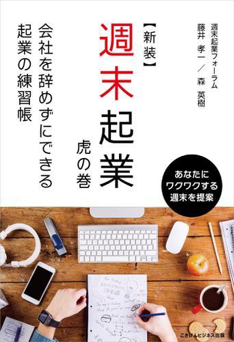 【新装】週末起業 虎の巻 / 藤井孝一
