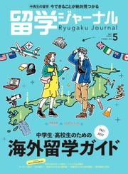 留学ジャーナル (2021年5月号) / 留学ジャーナル
