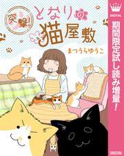 【期間限定無料配信】突撃!となりの猫屋敷(試し読み増量版)