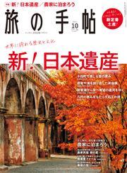 旅の手帖_2021年10月号 / 旅の手帖編集部