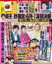 週刊女性 (2021年5/11・18号) / 主婦と生活社