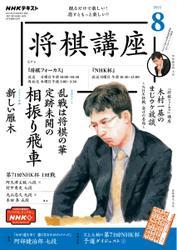 NHK 将棋講座 (2021年8月号) / NHK出版