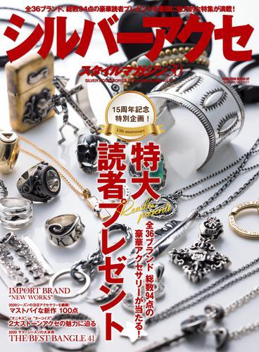 シルバーアクセスタイルマガジン vol.30 / 笠倉出版社