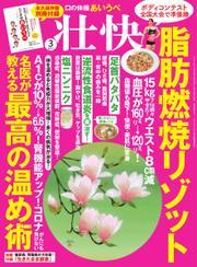 壮快 (2021年3月号) / マキノ出版