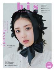 bis(ビス) (2021年1月号) 【読み放題限定】 / 光文社