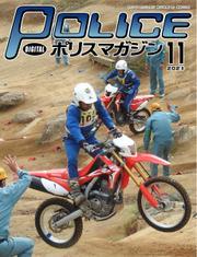 ポリスマガジン (2021年11月号) / バック・アップ