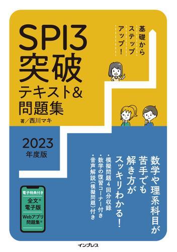 基礎からステップアップ! SPI3突破テキスト&問題集2023年度版 / 西川 マキ