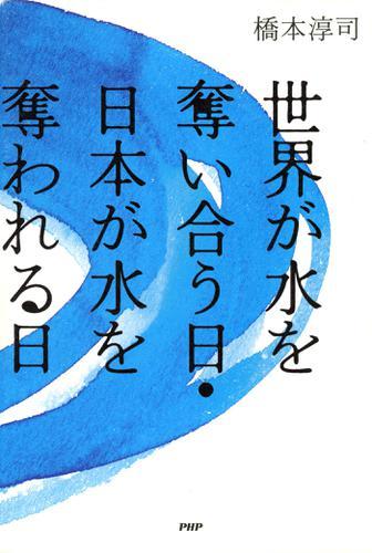 世界が水を奪い合う日・日本が水を奪われる日 / 橋本淳司