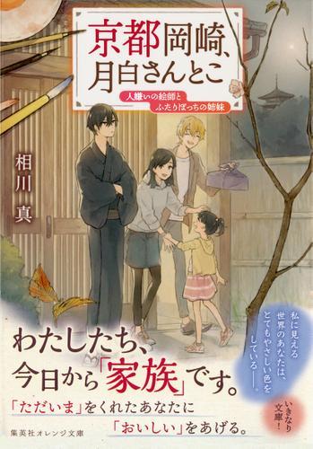 京都岡崎、月白さんとこ 人嫌いの絵師とふたりぼっちの姉妹 / 相川真