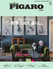 フィガロジャポン(madame FIGARO japon) (2021年9月号) / CCCメディアハウス