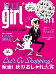 ELLE girl(エルガール)[特別編集版] (2015年11月号)