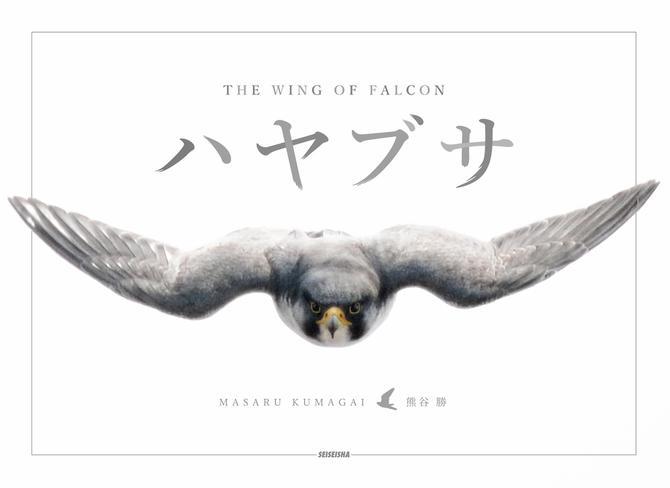 ハヤブサ THE WING OF FALCON / 熊谷勝