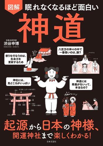 眠れなくなるほど面白い 図解 神道 / 渋谷申博