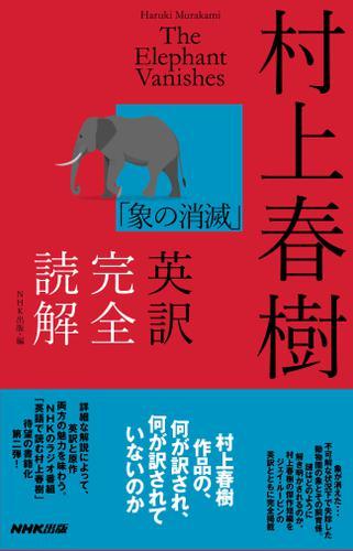 村上春樹「象の消滅」英訳完全読解 / 村上春樹