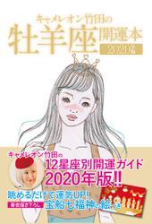 キャメレオン竹田の開運本 2020年版 1 牡羊座 / キャメレオン竹田