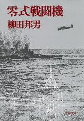 零式戦闘機 / 柳田邦男