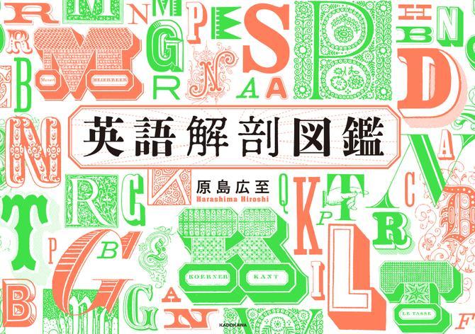 英語解剖図鑑 / 原島広至