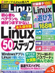 日経Linux(日経リナックス) (2021年3月号) / 日経BP