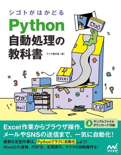 シゴトがはかどる Python自動処理の教科書 / クジラ飛行机