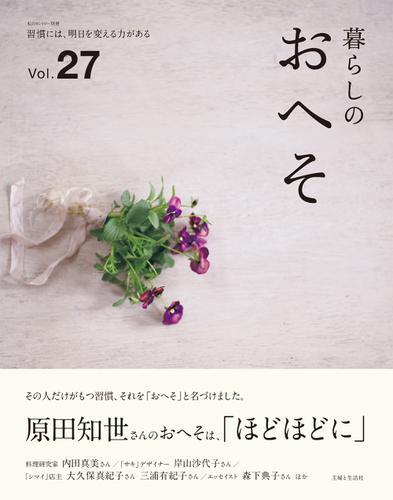暮らしのおへそ vol.27 / 主婦と生活社