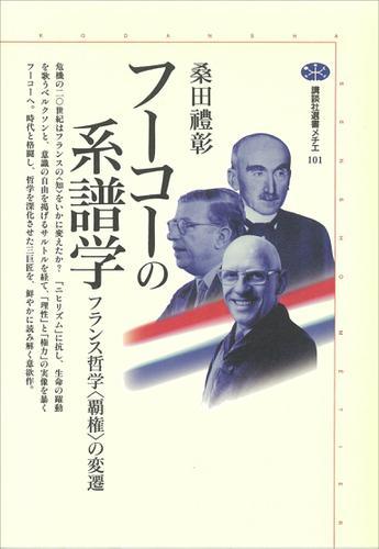 フーコーの系譜学 フランス哲学〈覇権〉の変遷 / 桑田禮彰