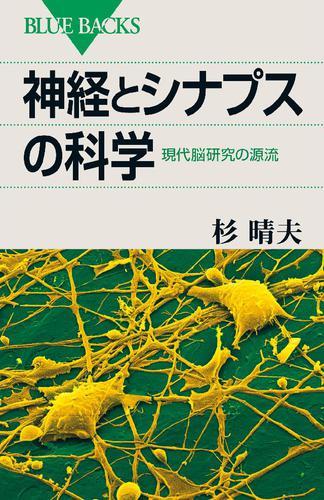 神経とシナプスの科学 現代脳研究の源流 / 杉晴夫