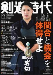 月刊剣道時代 (2021年11月号) / 体育とスポーツ出版社