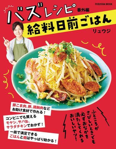 バズレシピ 番外編 給料日前ごはん / リュウジ
