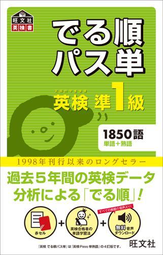 英検準1級 でる順パス単(音声DL付) / 旺文社