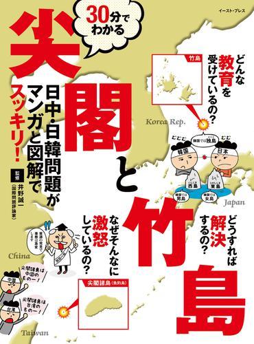 30分でわかる尖閣と竹島 / 井野誠一