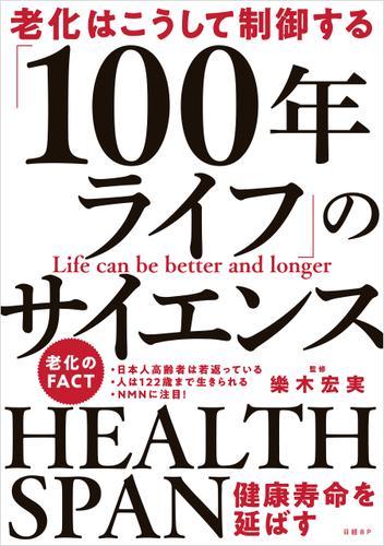 老化はこうして制御する 「100年ライフ」のサイエンス / 樂木 宏実