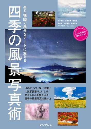 色と構図で風景をアートに変える四季の風景写真術 / 柄木孝志