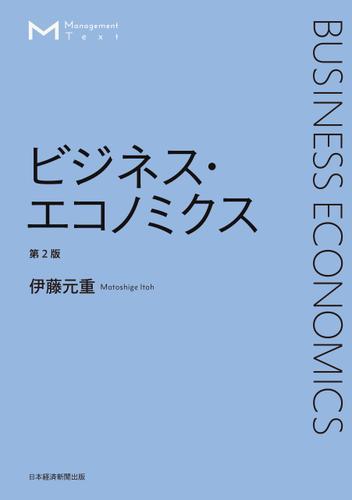 マネジメント・テキスト ビジネス・エコノミクス 第2版 / 伊藤 元重