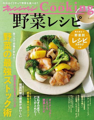 オレンジページCooking2018野菜レシピ / オレンジページ