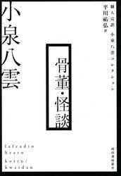骨董・怪談 / 小泉八雲