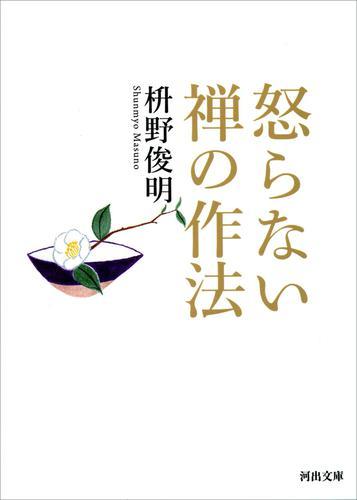 怒らない 禅の作法 / 枡野俊明