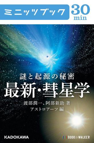 謎と起源の秘密 最新・彗星学 / 渡部潤一