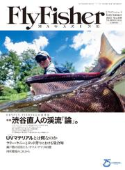 FLY FISHER(フライフィッシャー) (2021年6月号) / つり人社