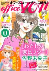 月刊officeYOU 2021年11月号 / officeYOU編集部