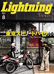 Lightning 2021年8月号 Vol.328 / Lightning編集部