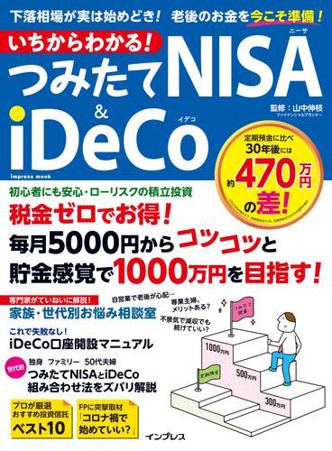 いちからわかる! つみたてNISA&iDeCo / 山中 伸枝
