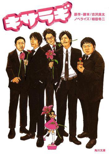 キサラギ / 古沢良太